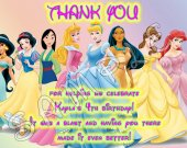 Disney Princess Personalized Thank You Cards