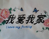 """I Love My Family"" Is a large completed unframed 14 counted cross stitch Dmc and Ariadna Threads"