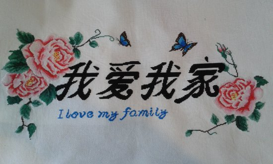 """I Love My Family"" This is a large completed unframed 14 counted cross stitch Dmc and Ariadna Threads"